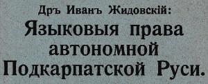 __ZHYDOVSKI_Yazykovye_Prava_PR_