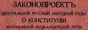 __Zakonoproekt_O_Konstitucii_Avt_Podk_1936_-300x323