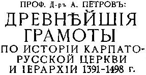 __drevnejshie-gramoti-po-istorii-karpato-russkoj-cerkvi-i-eyo-ierarxii-1391-1498-300x269